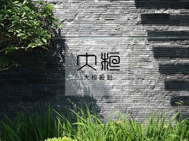 大桓室內設計