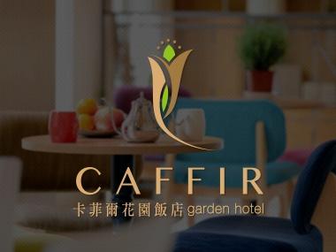 卡菲爾花園飯店