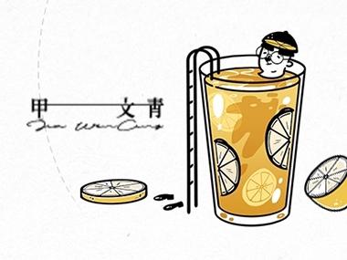 甲文青茶飲