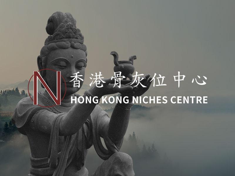 香港骨灰位中心
