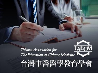 台灣中醫醫學教育學會