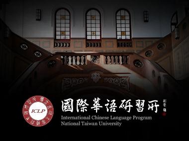 台大國際華語研習所