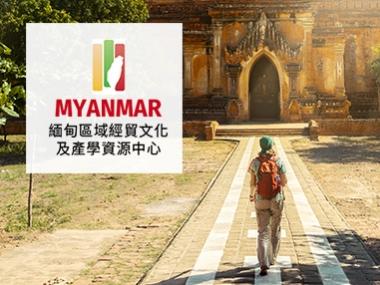 緬甸區域經貿文化及產學資源中心
