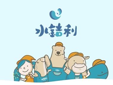 水銡利廚衛生活村