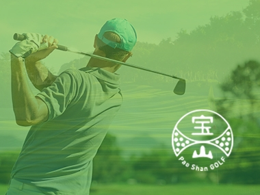 寶山高爾夫