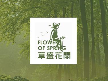 草盛花開園藝輔助治療工作室