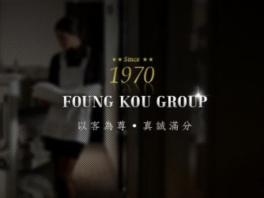 豐國企業集團飯店