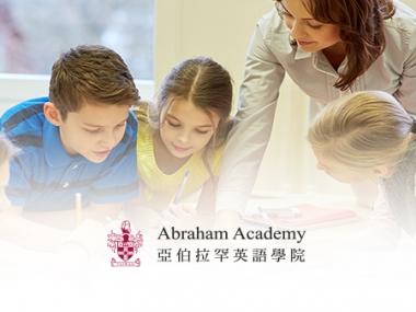 亞伯拉罕英語學院