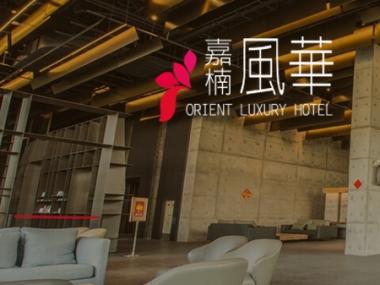 嘉楠風華酒店