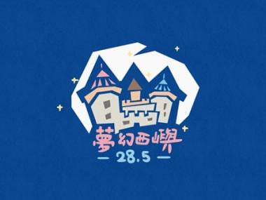 夢幻西嶼28.5