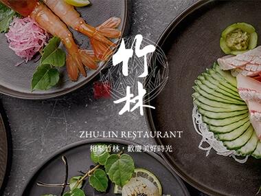 竹林餐旅事業
