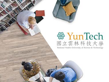 雲科大YunTech 工研院計劃